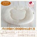 【オーガニックコットン】【日本製】くまのまくら Amorosa mamma アモローサマンマ 新生児 赤ちゃん ベビー枕