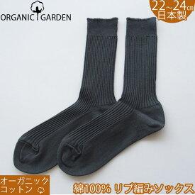 リブ編みソックス 靴下 オーガニックコットン100% くつした 22cmから24cm レディース ママ 日本製 オーガニックガーデン ORGANIC GARDEN ハイソックス 締め付けず 敏感肌の女性におすすめ 五倍子染め ナチュラルブラック 黒
