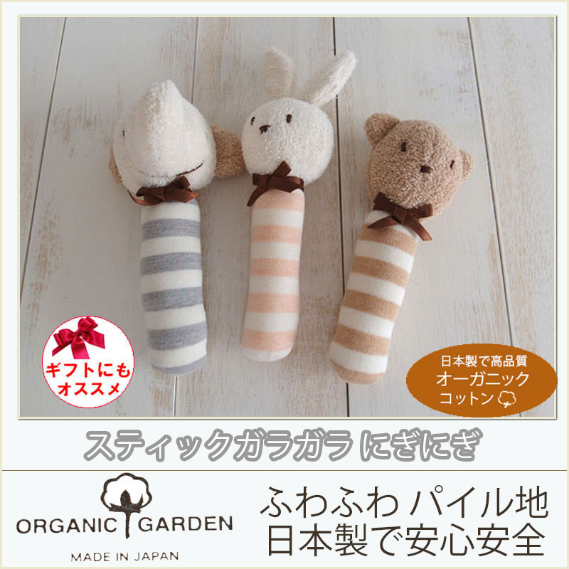 日本製 オーガニックコットン スティックがらがら にぎにぎ オーガニックガーデン organic garden 新生児 赤ちゃん用 おもちゃ ファーストトイ くま ぞう うさぎ 男の子 女の子にも ニギニギ ガラガラ ベビー用品 ギフト 御祝 出産祝い