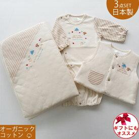 日本製 オーガニックコットン ツーウェイオール 兼用ドレスベスト おくるみ アフガン の3点セット 新生児赤ちゃん用 男の子 女の子にもおすすめの男女兼用デザイン ベビー用品 出産準備 サイズ50cmから70cm