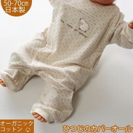 日本製 オーガニックコットン ひつじ カバーオール OP mini!オーピーミニ 新生児赤ちゃん用 男の子 女の子にもおすすめの男女兼用デザイン ベビー用品 お祝い 出産祝い プレゼント 50cm 60cm 70cm