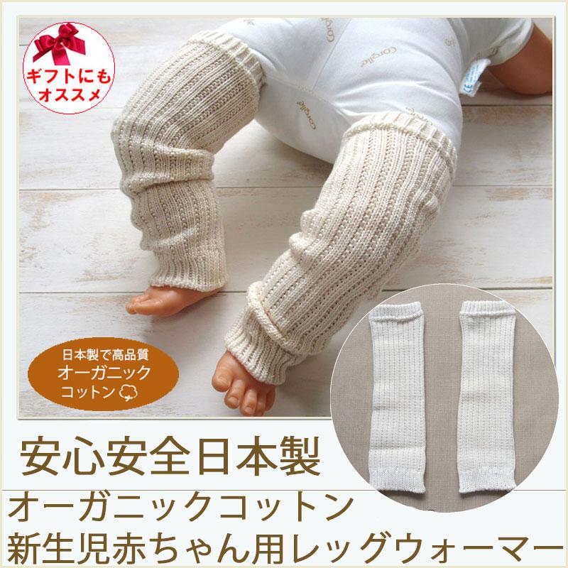 オーガニックコットン レッグウォーマー 日本製 冬の防寒対策に!新生児 出産祝い 送料無料 男の子 女の子にも レギンス 敏感肌 ベビー 赤ちゃん