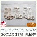 オーガニックコットン ベビー靴下 日本製