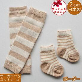 オーガニックコットン 赤ちゃん用 レッグウォーマーとベビーソックス2点セット ボーダー 日本製 赤ちゃん新生児用靴下 ギフト 御祝 などにもおすすめ 男の子 女の子にも 送料込み