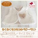 日本製 オーガニックコットン くまさんの新生児 赤ちゃん用あったかベスト 70cm 男の子 女の子にも 秋冬 ベビー服 送料無料