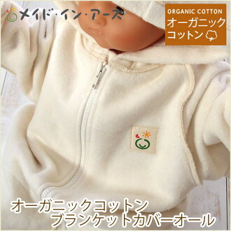 供日本制造有机棉布婴儿婴儿使用的羊毛毯覆盖物全部佣人界内地线MADE IN ERATH