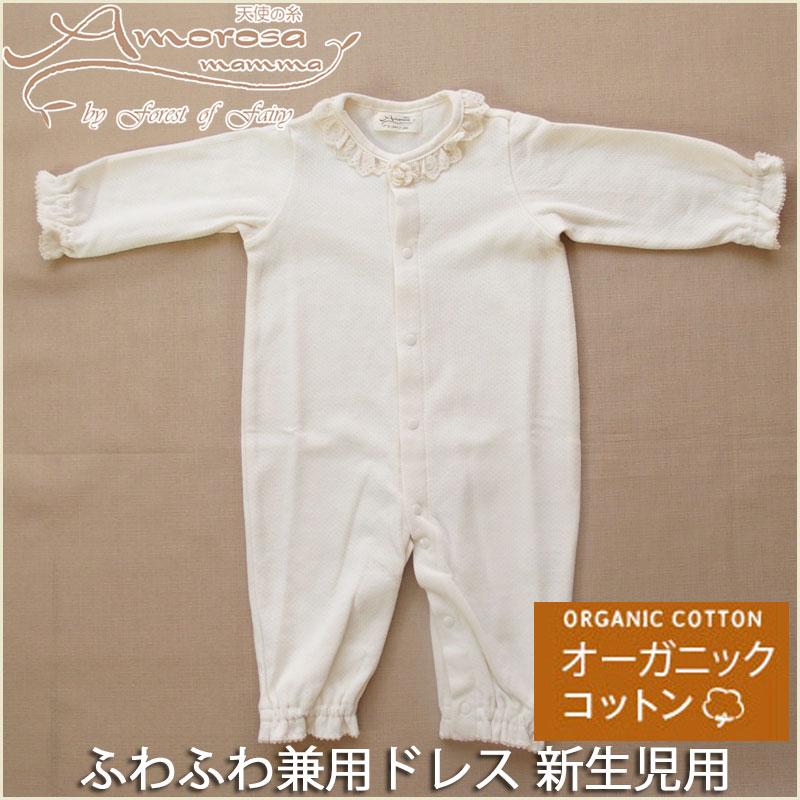 オーガニックコットン ふわふわ兼用ドレス カバーオール 新生児 赤ちゃん ベビー ご出産祝い 御祝などにも 50cm 60cm 70cm