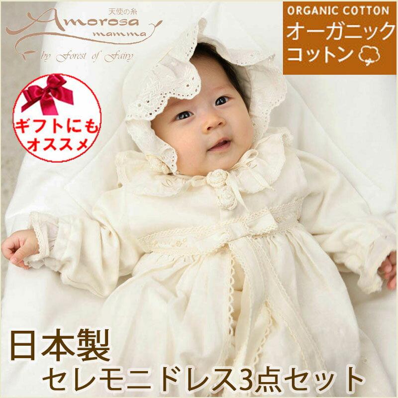 新生児 赤ちゃん用 ベビーセレモニードレス お帽子3点セット 日本製 オーガニックコットン クラシカルレース 男の子 女の子にも お宮参り 結婚式 退院時などにおすすめ 冬 70 アモローサマンマ