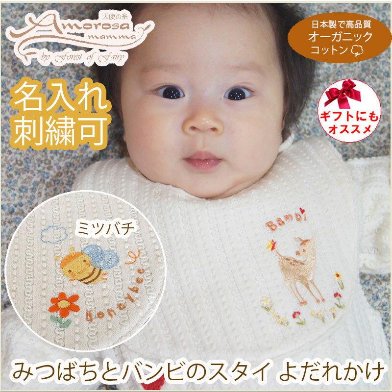 日本製 オーガニックコットン ミツバチとバンビのベビースタイ よだれかけ!アモローサマンマ Amorosa mamma【名入れ刺繍OK】新生児 赤ちゃん用 スナップ ボタン 送料無料 男の子 女の子にもおすすめ よだれ掛け