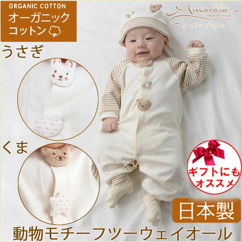 日本製 オーガニックコットン ツーウェイオール カバーオールにもなる兼用ドレス くまとうさぎモチーフ 男の子 女の子 新生児赤ちゃんに 冬 ドレスオール コンビドレス ベビー服 70 アモローサマンマ