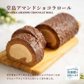 「堂島アマンドショコラロール」 ギフト スイーツ ロールケーキ お取り寄せスイーツ 内祝い お菓子 誕生日 プレゼント ギフト お菓子