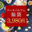 【数量限定】なめらかケーキパルフェ ショコラ福袋 6個入【送料込】 プレゼント