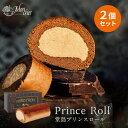 「堂島プリンスロール 2個セット」ロールケーキ スイーツ 堂島ロール モンシェール ギフト プレゼント ケーキ お取り…