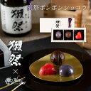 「獺祭ボンボンショコラ 3個入」 チョコレート ギフト おしゃれ お菓子 おすすめ