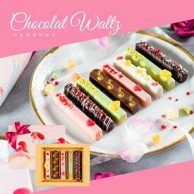 「ショコラワルツ 5本入」 | チョコレート お取り寄せスイーツ お菓子 クッキー ギフト チョコ チョコレート 焼き菓子 贈り物 職場 ギフト お菓子 おすすめ