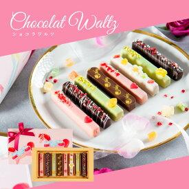 「ショコラワルツ 8本入」 | チョコレート お取り寄せスイーツ お菓子 クッキー ギフト チョコ チョコレート 焼き菓子 贈り物 職場 ギフト お菓子 おすすめ