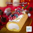 【12/4 20:00〜21:59 20%OFFクーポン】「ホワイトクリスマスロール」クリスマス限定ロール 堂島ロール モンシェール …