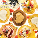 【送料無料】「堂島アイスロール カラフルアソート10個入」…堂島ロールのモンシェールから アイスクリーム スイーツ …