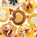 【送料無料】「堂島アイスロール カラフルアソート5個入」…堂島ロールのモンシェールから アイスクリーム スイーツ |…