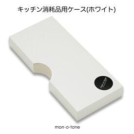 キッチン消耗品用ケース(ホワイト)