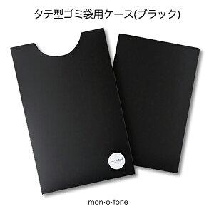 タテ型ゴミ袋用ケース(ブラック)