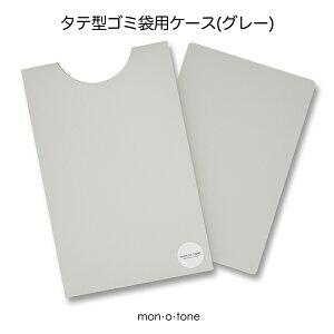 タテ型ゴミ袋用ケース(グレー)