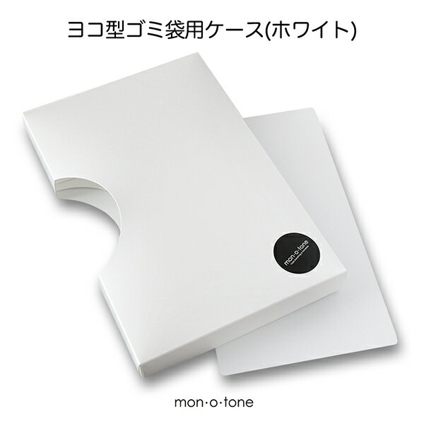 ヨコ型ゴミ袋用ケース(ホワイト)