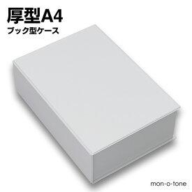 厚型A4ブック型ケース(ホワイト)