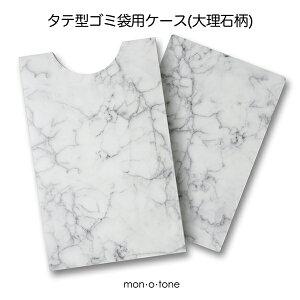 タテ型ゴミ袋用ケース(大理石柄)