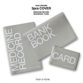 《ネコポスOK》【グレー】お薬手帳カバー・通帳カバー・カードケースセット
