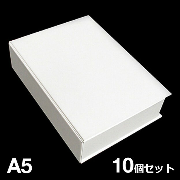 A5ブック型ケース(ホワイト)10個セット