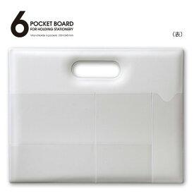 《ネコポスOK ※1個まで》ポケットボード(ホワイト)
