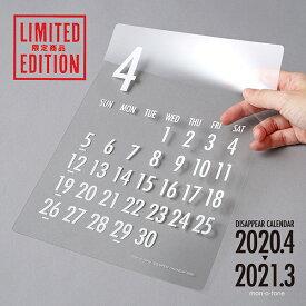 【限定商品】《ネコポスOK》透明カレンダー(2020年4月〜2021年3月)