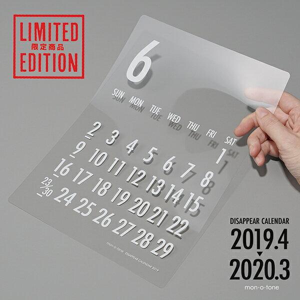 【限定商品】《ネコポスOK》透明カレンダー(2019年4月〜2020年3月)