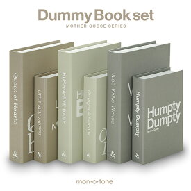 《送料無料》グレージュのダミーブック6個セット