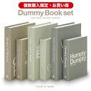 《送料無料》【複数購入限定】グレージュのダミーブック6個セット