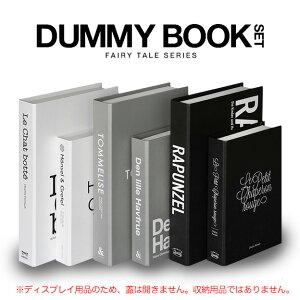 ダミーブック6個セット【monotone モノトーン ...