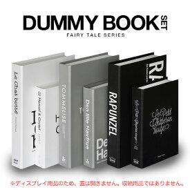 《送料無料》ダミーブック6個セット