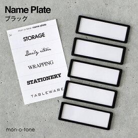 《ネコポスOK》ネームプレート5枚入り(ブラック)