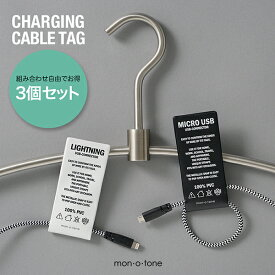 《ネコポスOK》充電ケーブルタグ(組み合わせ自由でお得な3個セット)