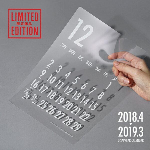 【限定商品】《ネコポスOK》透明カレンダー(2018年4月〜2019年3月)