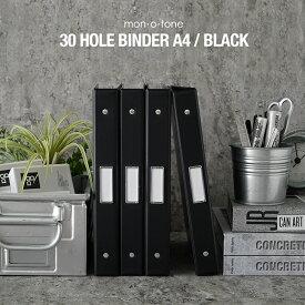 ブラック A4・30穴 リングバインダー