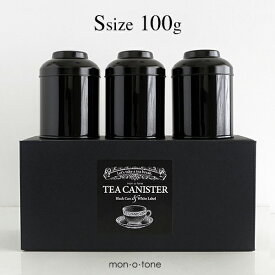 小さなティーキャニスター3個セット(ブラック)※オリジナルラベル付き