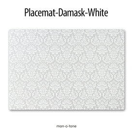 プレースマット(ダマスク/ホワイト)