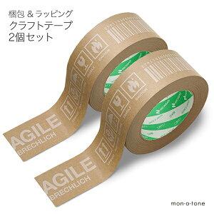 梱包&ラッピング クラフトテープ(2個セット)