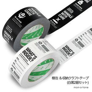 梱包&収納クラフトテープ(白黒2個セット)