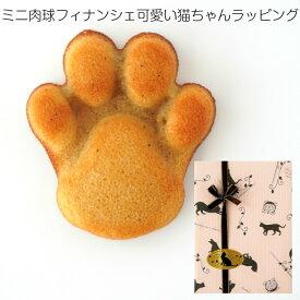 【メール便・送料無料 ミニ肉球フィナンシェ6個入 猫ちゃんラッピング】【ハロウィン】ラッピングギフト 御礼 お返し プチギフト・ちょっとしたお返し、お礼や自分のご褒美にどうぞ♪