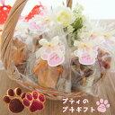 【プティのプチギフト】【結婚式】【ブライダル】 1個 イベント プチギフト 猫ちゃん わんちゃん 犬 好きな方に