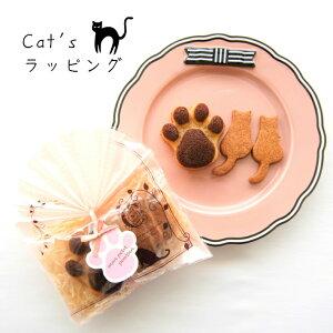 【結婚式】 【ブライダル】 【Cat'sラッピング】 ミニ肉球フィナンシェ1個・猫ちゃんシナモンクッキー2枚入 大切な方にどうぞ! プチギフトにぴったり!ホワイトデー イベント パーティー