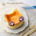 送料無料【とろにゃまチーズすふれ5号】猫 肉球 お礼 お祝い お返し 半熟 とろ生 北海道 くるみ 国産厳選素材 ご褒美 …